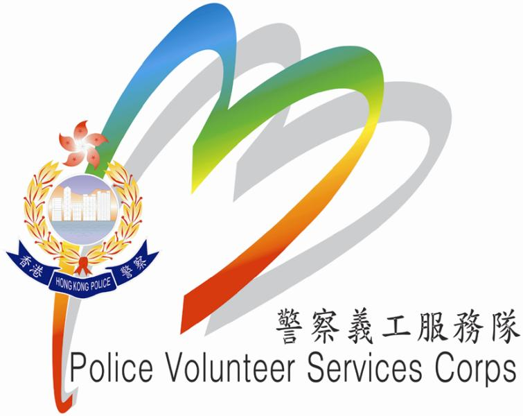 Hong Kong Police Volunteer Services Corps