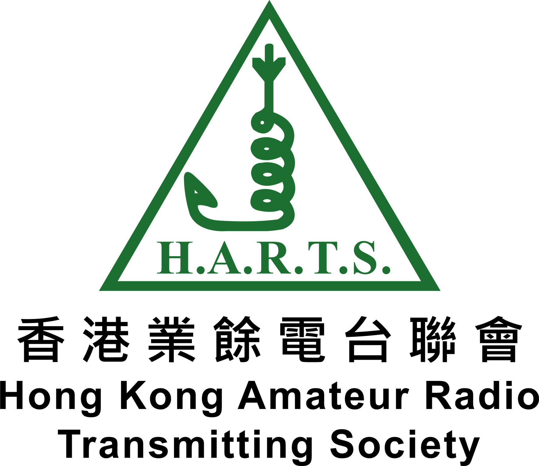 Hong Kong Amateur Radio Transmitting Society Limited